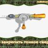 Как закрепить тонкое сверло