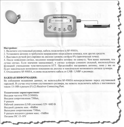 manual SF-9505A