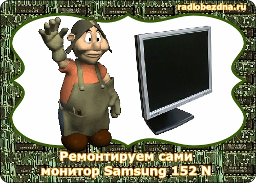 Samsung 152N