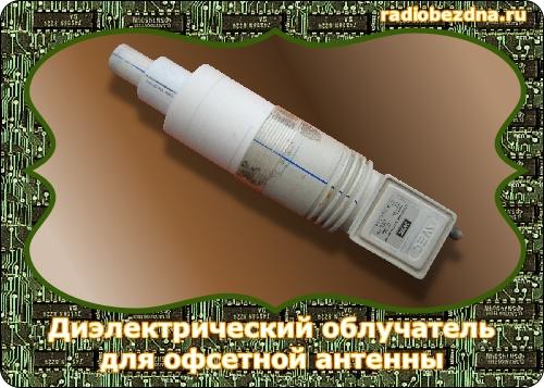 диэлектрический облучатель