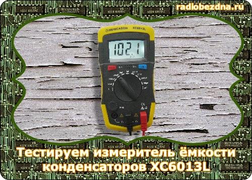 измеритель ёмкости конденсаторов XC6013L