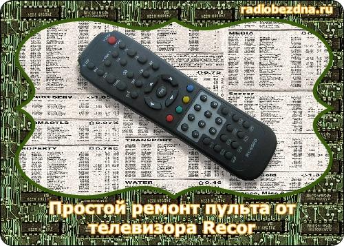 как отремонтировать пульт от телевизора