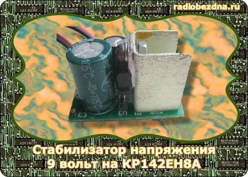 стабилизатор напряжения 9 вольт