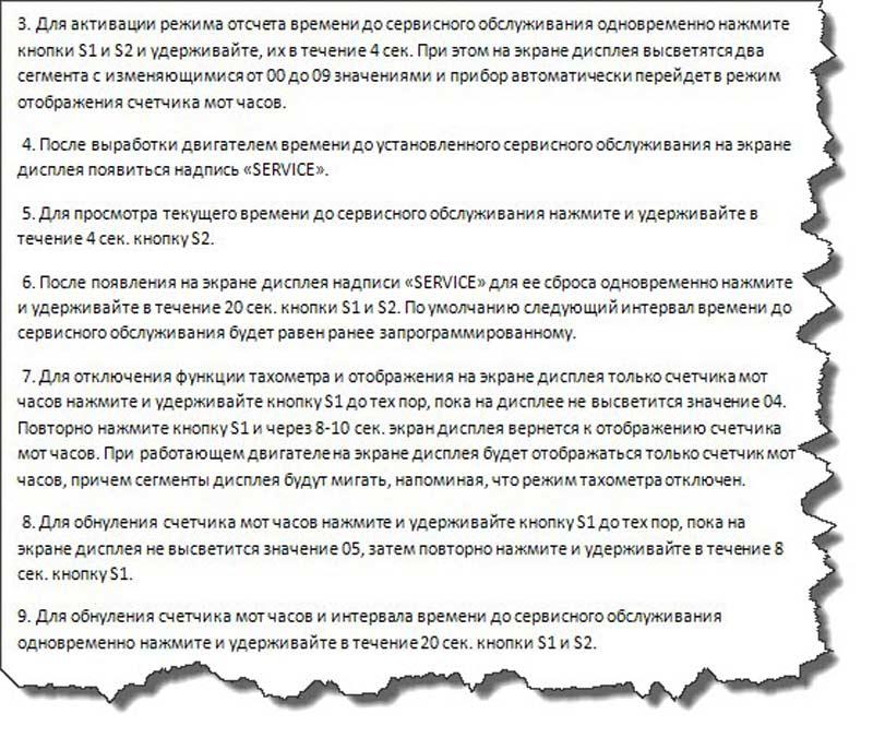 инструкция ТС-011