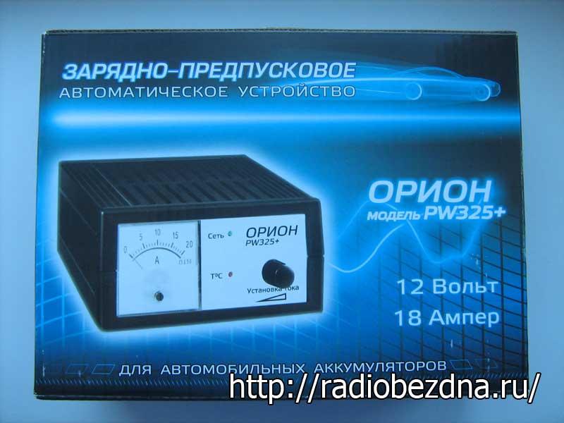 Зарядное Устройство Орион Pw325 Инструкция Отзывы