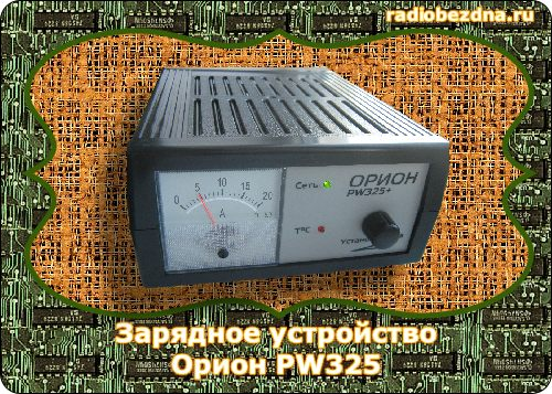 Орион Pw325 Инструкция По Применению - фото 7