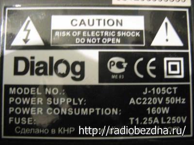 Ремонт акустической системы DIALOG J-105CT