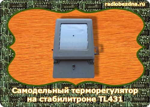терморегулятор на tl431