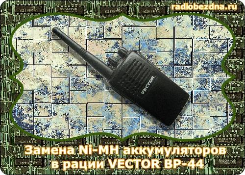 рация VECTOR_BP-44