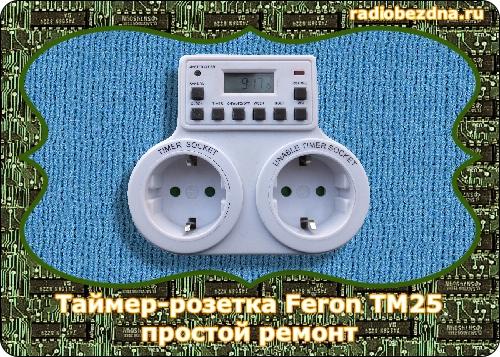 Feron_TM25