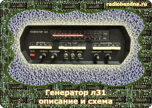 генератор л31
