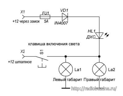 схема выключения дхо при включении габаритов