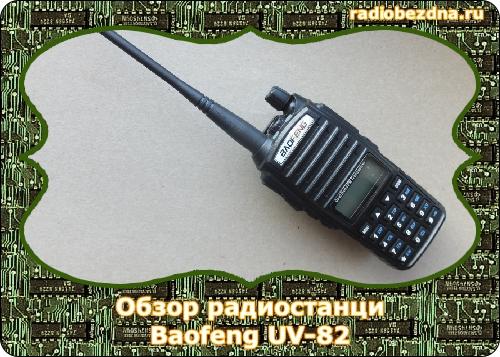 Baofeng UV-8