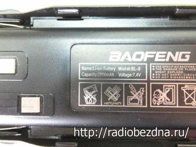 аккумулятор рации baofeng uv 82