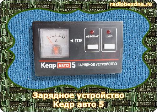 зарядное устройство кедр авто 5