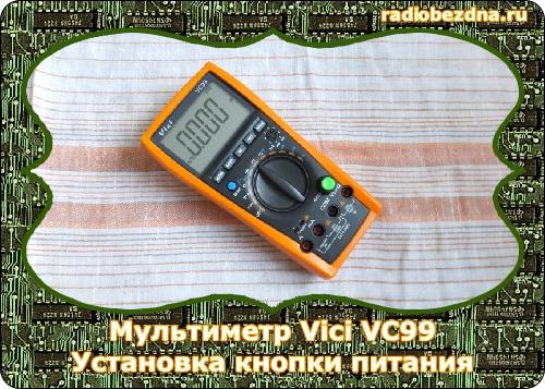 Мультиметр Vici VC99